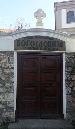 Serbian Orthodox Seminary of Prizren - Entrance