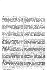 Еврейская энциклопедия Брокгауза и Ефрона (Brockhaus and Efron Jewish Encyclopedia)