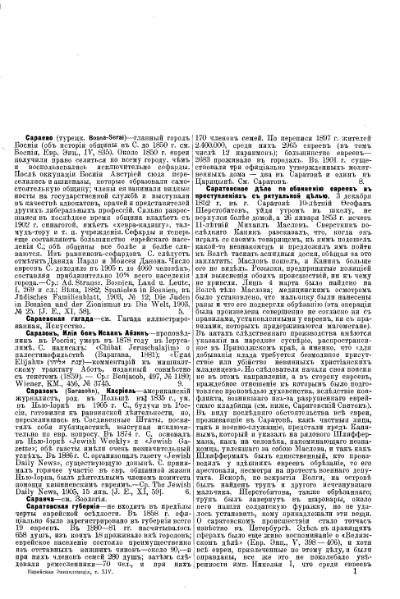 Файл:Brockhaus and Efron Jewish Encyclopedia 14.djvu
