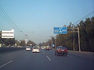 China National Highway 101 - Image: CNH101 Dashanzi