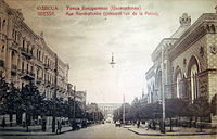 CP Odessa rue Kondratenko.JPG