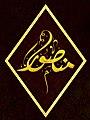 Calligraphy Mansur منصور.jpg