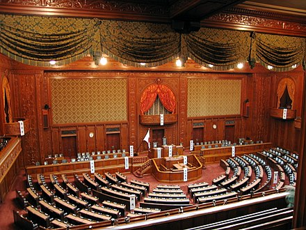 The Chamber of the House of Representatives, the lower house in the National Diet of Japan. Chamber of the House of Representatives of Japan.jpg