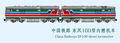 China Railways DF10D drawing.png