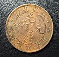 Ancient Chinese Coins China