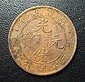 Chinese Coins guangxu.JPG