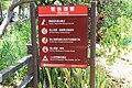 Chintsun Recreation Area warning sign, East Coast National Scenic Area 20100712.jpg