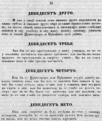 Danilo I, Prince of Montenegro - An excerpt from Danilo's Code