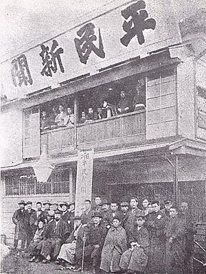 Heimin Shimbun - A photograph of the Heimin-sha (Commoners' Society), who published the Heimin Shimbun.