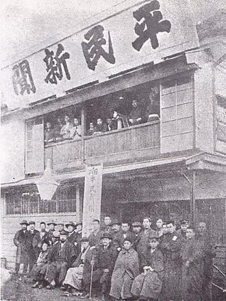 Japanese dissidence during the early Shōwa period - A photograph of the Heimin-sha (Commoners' Society), who published the Heimin Shimbun