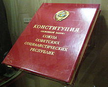 Constitution of USSR - museum of Contemporary History 01 by shakko.jpg