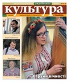Culture and life, 27-28-2015.pdf