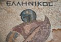 Detail mosaic depicting two gladiators in combat, his in Greek is listed above- Hellenikos, late-3rd century AD, House of the Gladiators, Kourion, Cyprus (22701230347).jpg