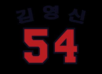 Doosan Bears - Image: Doosan Bears Retired 54Flag