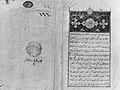 Double Title Page from a `Aja'ib al-Makhluqat wa Ghara'ib al-Mawjudat (The Wonders of Creation and the Oddities of Existence) MET 98501.jpg