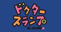 Dr. Slump logo.png