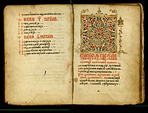 Dušan's Code, Prizren manuscript, 15th c.jpg