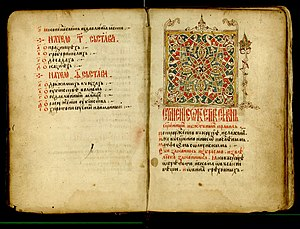 Serbian Empire - Dušan's Code from 1349