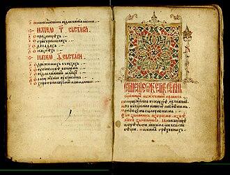 Dušan's Code - Prizren Manuscript of the Dušan's Code, 15th century