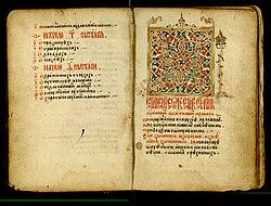 Car Dusan u slikama 250px-Du%C5%A1an's_Code,_Prizren_manuscript,_15th_c