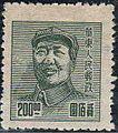 East China Post Mao 200Yuan Stamp.JPG