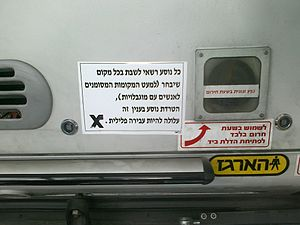 "Egged (company) - Notice on Egged buses: ""Passengers are free to sit wherever they choose (except for seats designated for disabled persons). Harassment in this regard may constitute a criminal offense."""