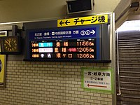 Electronic signage of Konomiya Station.JPG