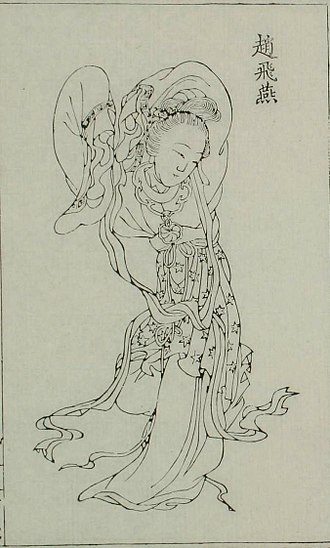 Zhao Feiyan - Image: Empress Zhao Feiyan