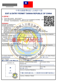 Exit & Entry Permit a permit issued by National Immigration Agency, Taiwan for Mainland China, Hong Kong and Macau People to travel in Taiwan