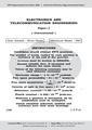 F9785914E&T Conventional Paper I 2009.pdf
