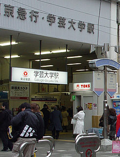 Gakugei-daigaku Station Railway station in Tokyo, Japan