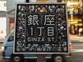 Ginza St Sign, Chuo Dori, Tokyo 130807 1.jpg