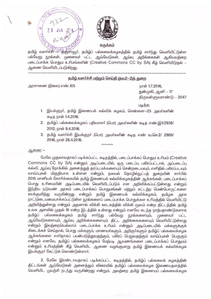 File:GoTN Tamil Development Departments order on creative commons cc by sa.pdf