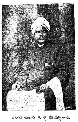 Gooty Kesava Pillai - Image: Gooty kesava pille 1