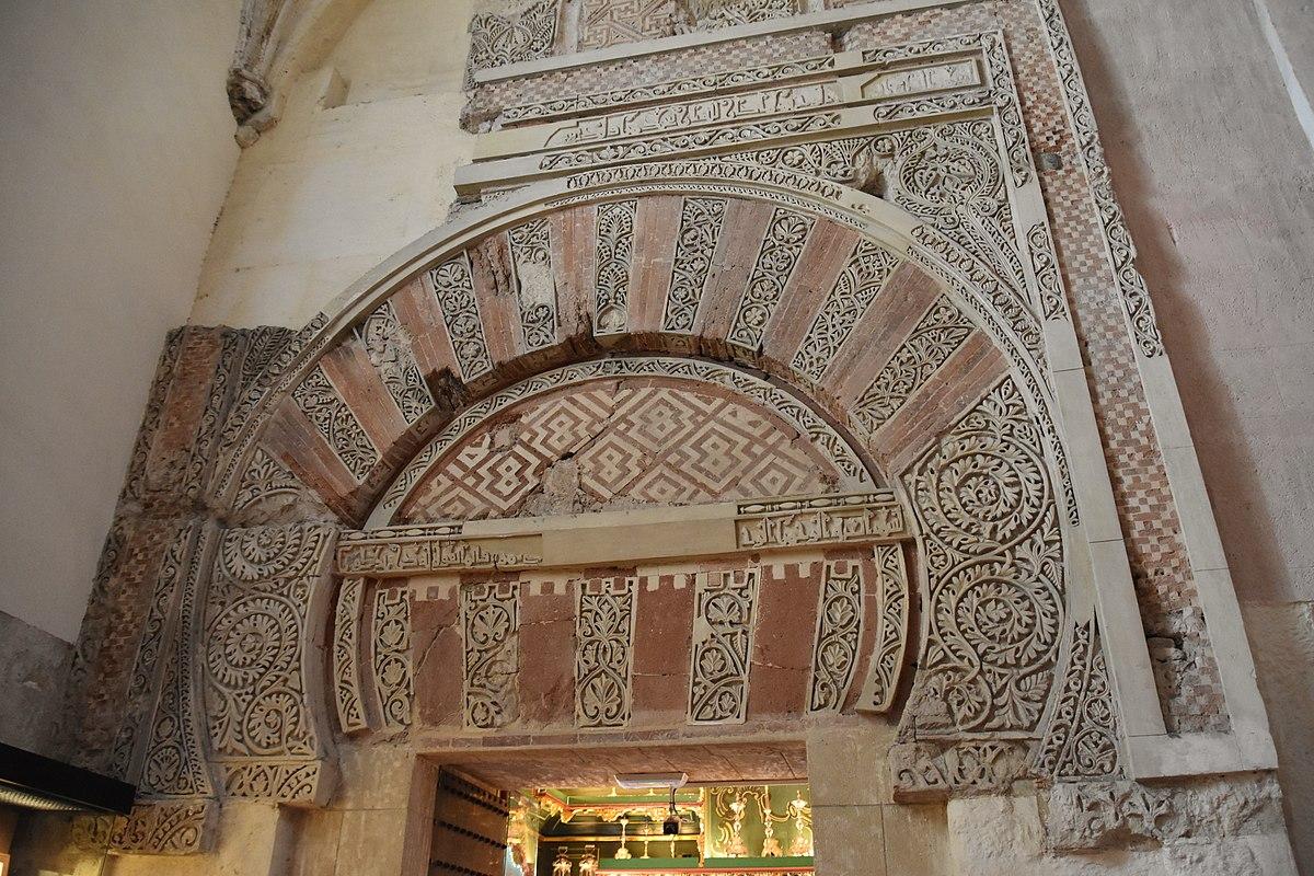 File:Great Mosque of Cordoba, mihrab area, 10th century (6 ... |Cordoba City Tenth Century
