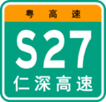 Guangdong Expwy S27 sign with name.png