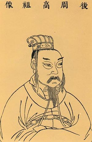 Guo Wei - an illustration from Sancai Tuhui (1609)