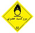 HAZMAT Class 5-2 Organic Peroxide Oxidizing Agent ar1.PNG