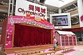 HK 奧海城 Olympian City 2 mall void courtyard Dec-2017 IX1 櫻桃小元子 Chibi Maruko-Chan stage n TV set.jpg