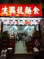 HK 屯門 Tuen Mun night shop 生興龍麵食 Tuen Mun Heung Sze Wui Road 屯門屯門鄉事會路 July 2016 DSC.jpg