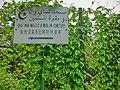 HK 柴灣 Chai Wan 哥連臣角道 Cape Collinson Road Masjid and Mulism Cemetery sign CCMC May-2013 Cape Collinson Muslim Cemetery.JPG