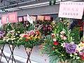 HK 荃灣 Tsuen Wan 白田壩街 45 Pak Tin Par Street 南豐紗廠 The Mills mall shop grand opening flower sign December 2018 SSG 04.jpg
