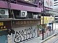 HK 香港電車 Hongkong Tramways 德輔道中 Des Voeux Road Central the Tram 120 view July 2019 SSG 03.jpg