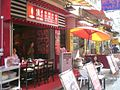 HK Causeway Bay Tang Lung Street Gin Bish Japanese Food.JPG