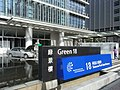 HK Green 18 Science & Technology Park East Avenue blue name sign view Nov-2012.JPG