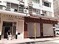 HK SW 上環 Sheung Wan 禧利街 Hillier Street 121 Wing Lok Street 永達商業大廈 Wing Tat Commercial Building April 2020 SS2 02.jpg