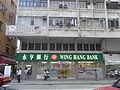 HK San Po Kong 爵祿街 Tseuk Luk Street 02 永亨銀行 Wing Hang Bank.JPG