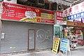 HK YL 元朗 Yuen Long 大陂頭徑 Tai Pei Tau Path shop gate Feb 2017 IX1.jpg
