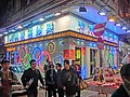 HK Yau Ma Tei 廟衙 夜市 Temple Street night 利興 Mahjong school LED shop Apr-2013.JPG