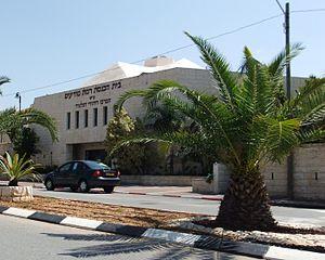 Hashmonaim - Synagogue in Hashmonaim